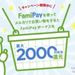 「FamiPay」メルカリで10%相当還元!